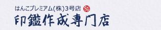 はんこ・実印・印鑑の安い印鑑通販店【はんこプレミアム】