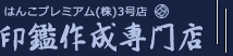 はんこ・印鑑の通販専門店【はんこプレミアム】